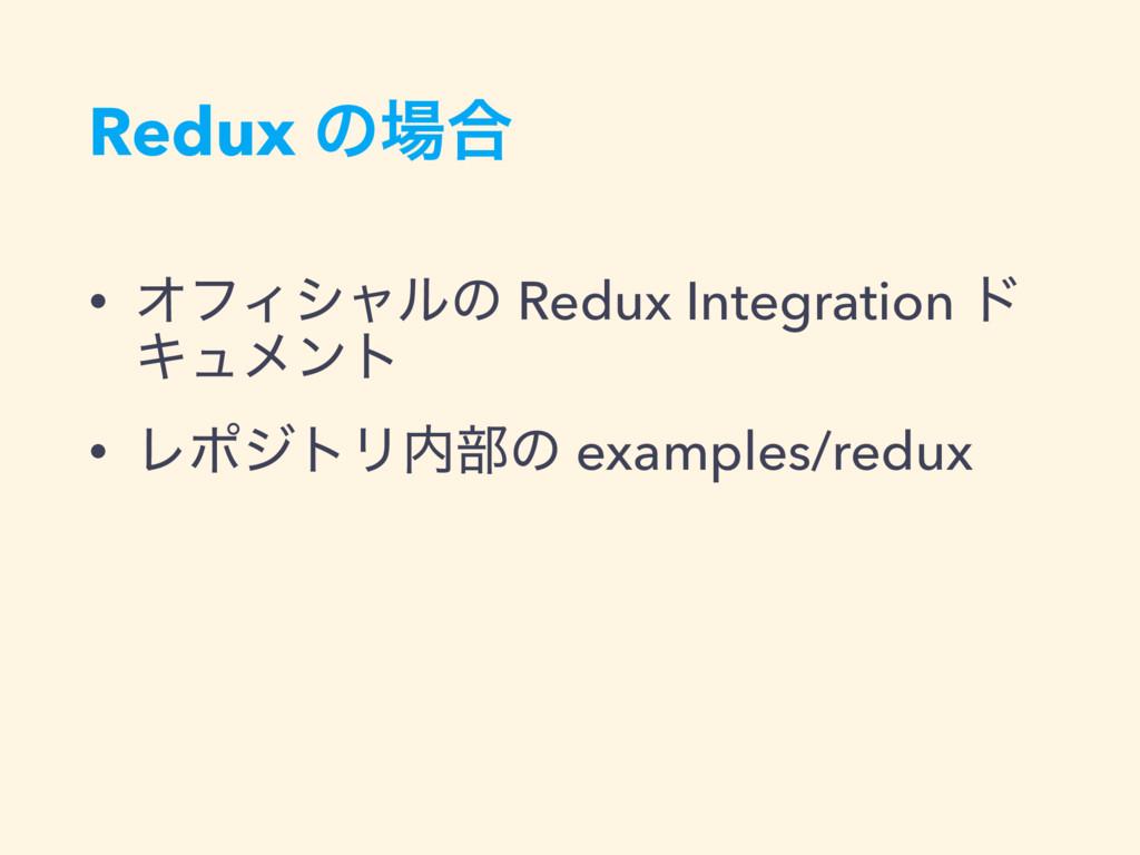 Redux ͷ߹ • ΦϑΟγϟϧͷ Redux Integration υ Ωϡϝϯτ •...