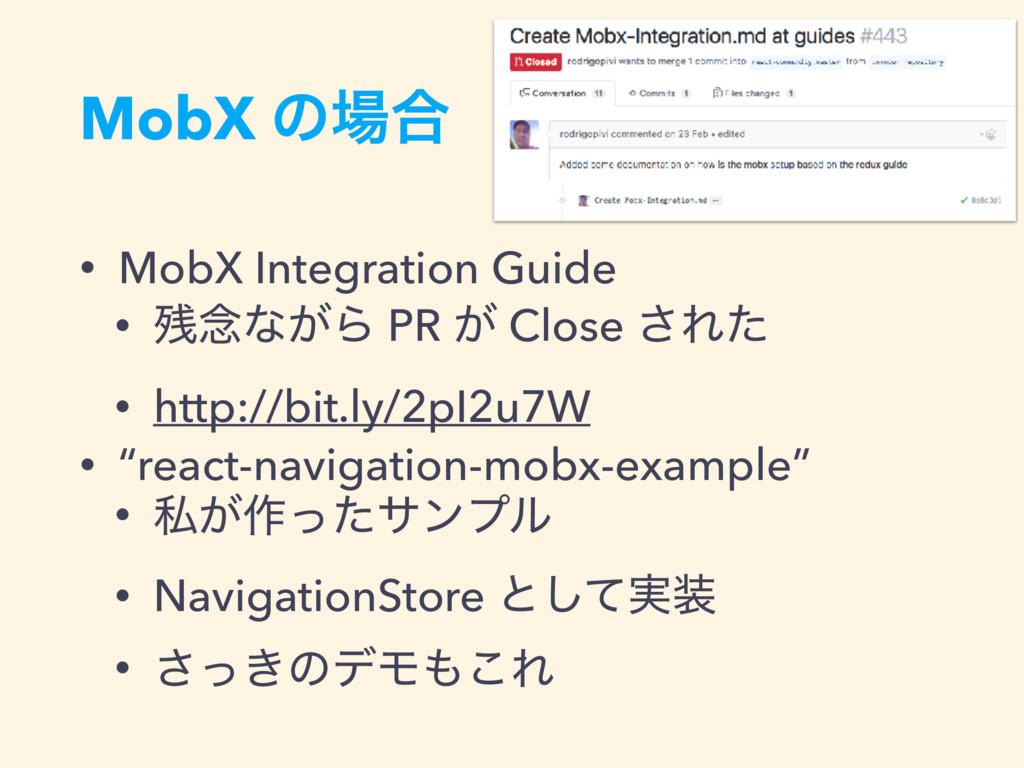 MobX ͷ߹ • MobX Integration Guide • ೦ͳ͕Β PR ͕ ...