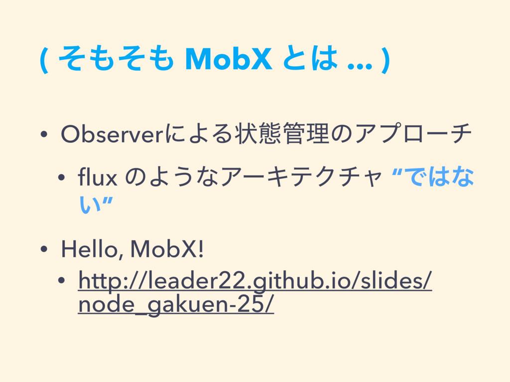 ( ͦͦ MobX ͱ ... ) • ObserverʹΑΔঢ়ଶཧͷΞϓϩʔν • ...