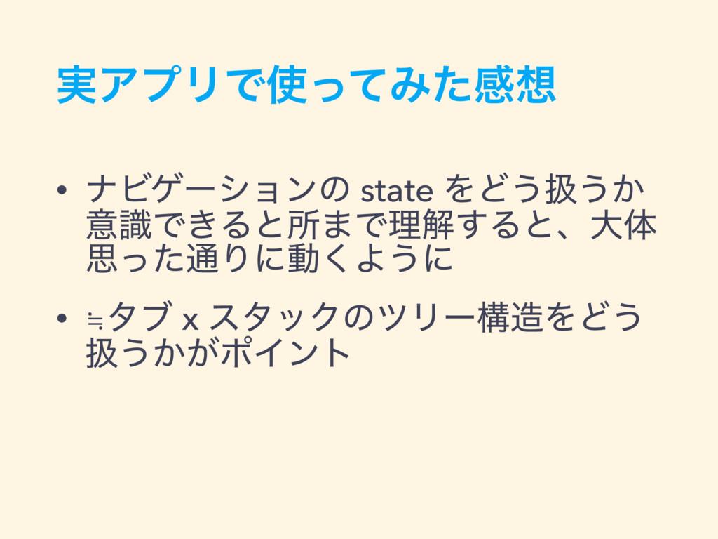 ࣮ΞϓϦͰͬͯΈͨײ • φϏήʔγϣϯͷ state ΛͲ͏ѻ͏͔ ҙࣝͰ͖Δͱॴ·Ͱཧ...