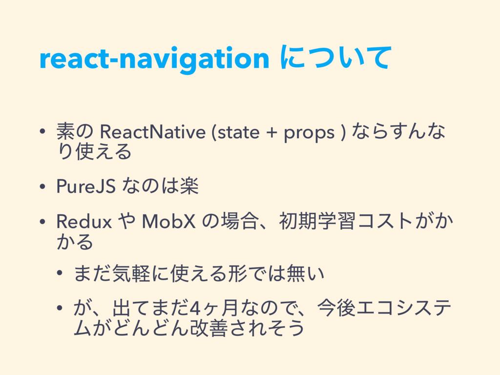 react-navigation ʹ͍ͭͯ • ૉͷ ReactNative (state +...