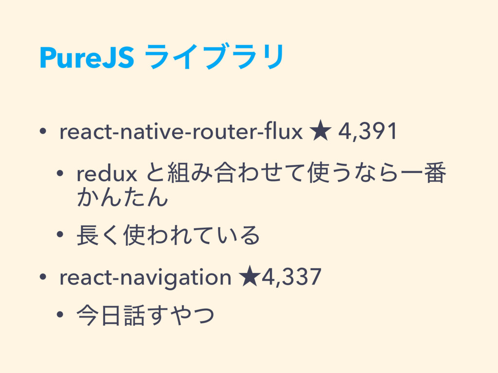 PureJS ϥΠϒϥϦ • react-native-router-flux ˒ 4,391 ...