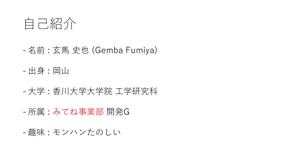⾃⼰紹介 - 名前 : ⽞⾺ 史也 (Gemba Fumiya) - 出⾝ : 岡⼭ - ⼤学...