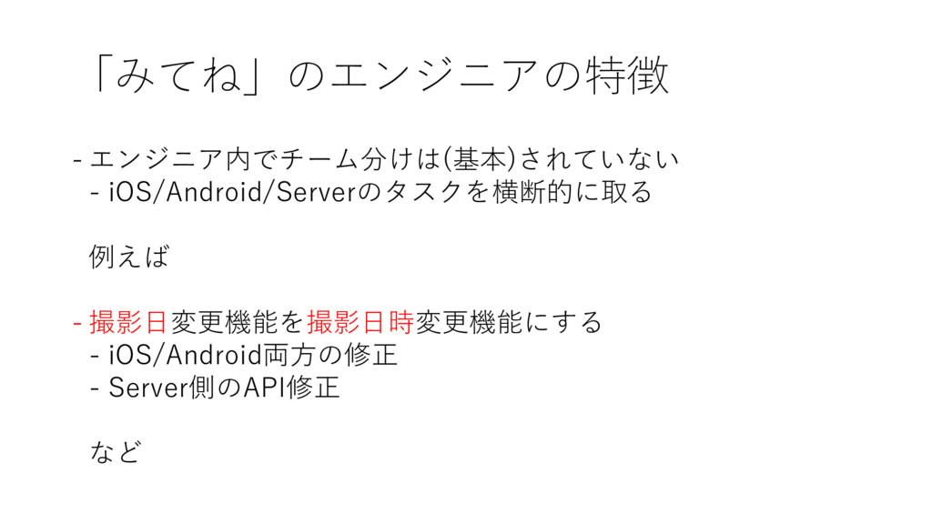 「みてね」のエンジニアの特徴 - エンジニア内でチーム分けは(基本)されていない - iOS/...