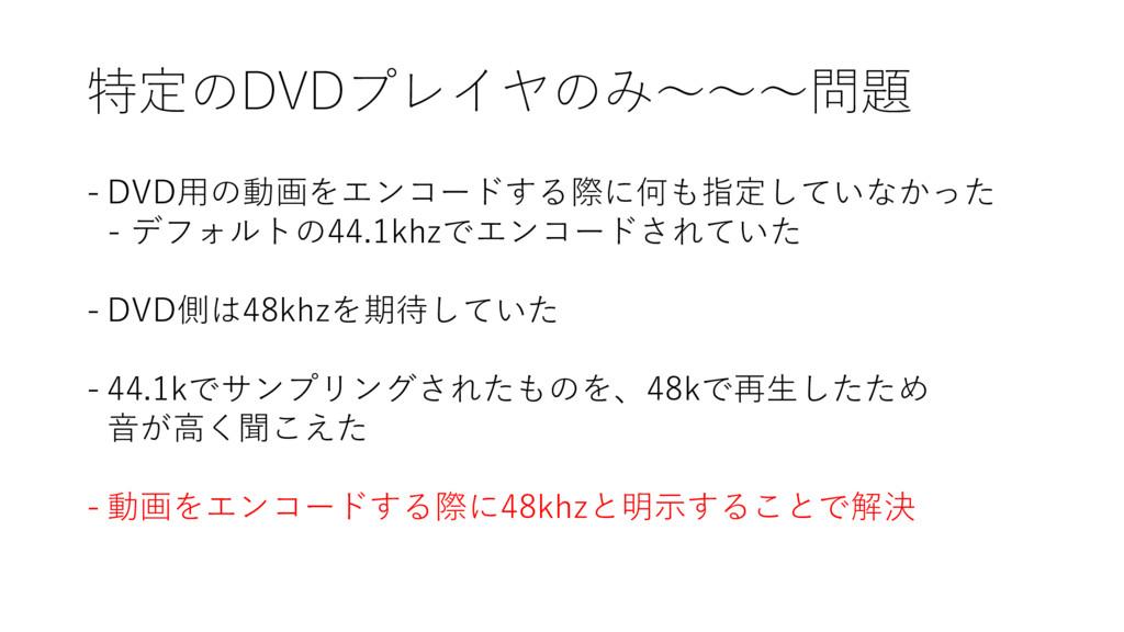特定のDVDプレイヤのみ〜〜〜問題 - DVD⽤の動画をエンコードする際に何も指定していなかっ...