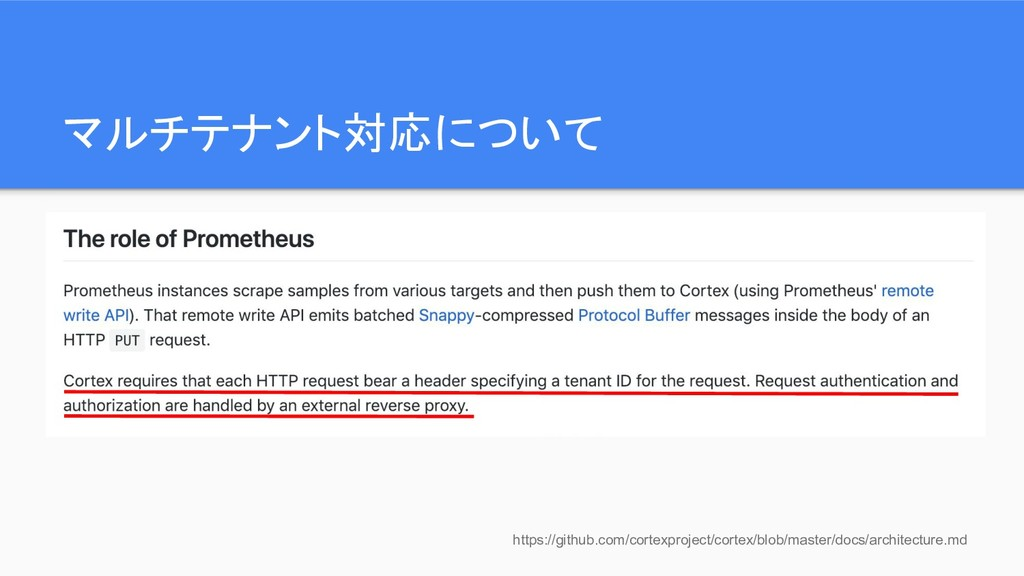 マルチテナント対応について https://github.com/cortexproject/...