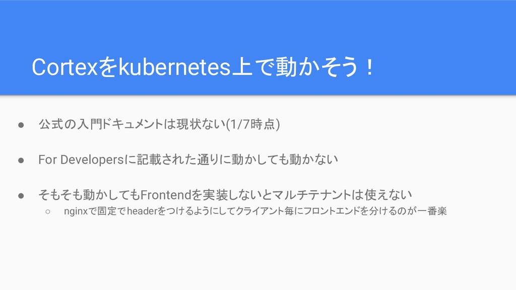 Cortexをkubernetes上で動かそう! ● 公式の入門ドキュメントは現状ない(1/7...