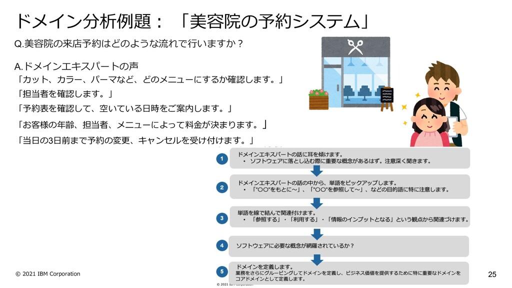 25 © 2021 IBM Corporation Q.美容院の来店予約はどのような流れで⾏い...