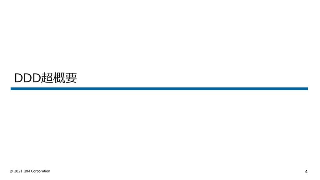 4 © 2021 IBM Corporation DDD超概要