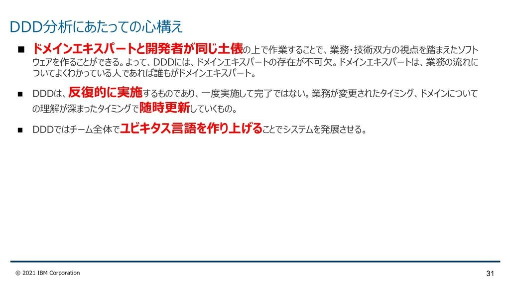 31 © 2021 IBM Corporation DDD分析にあたっての⼼構え n ドメイン...