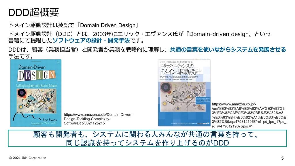 5 © 2021 IBM Corporation ドメイン駆動設計は英語で「Domain Dr...