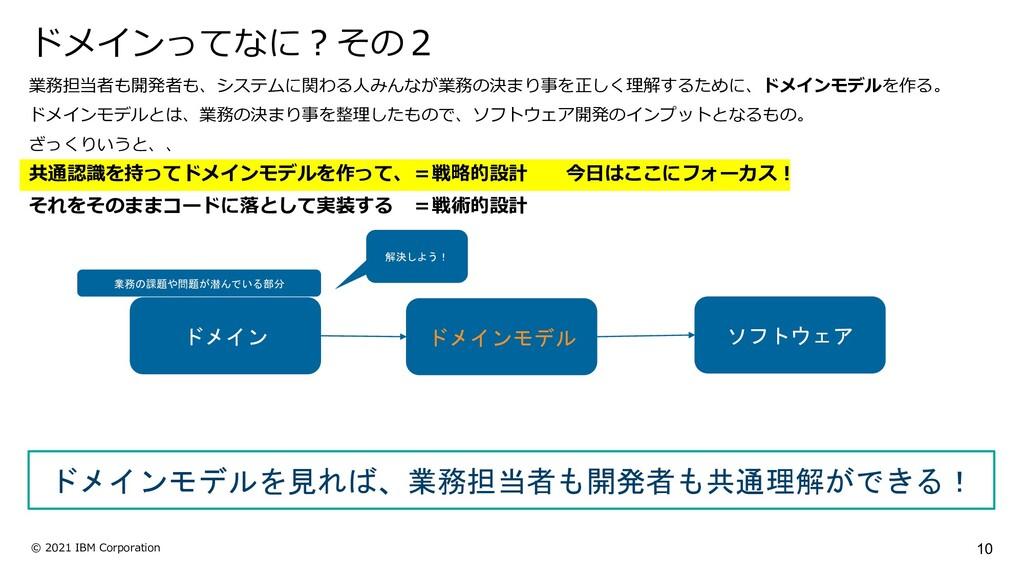 10 © 2021 IBM Corporation 業務担当者も開発者も、システムに関わる⼈み...
