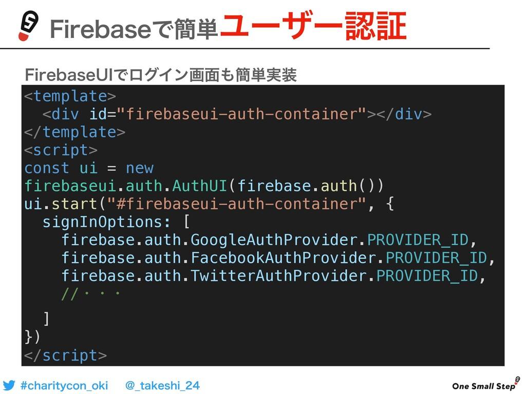 """'JSFCBTFͰ؆୯Ϣʔβʔূ <template> <div id=""""firebaseu..."""