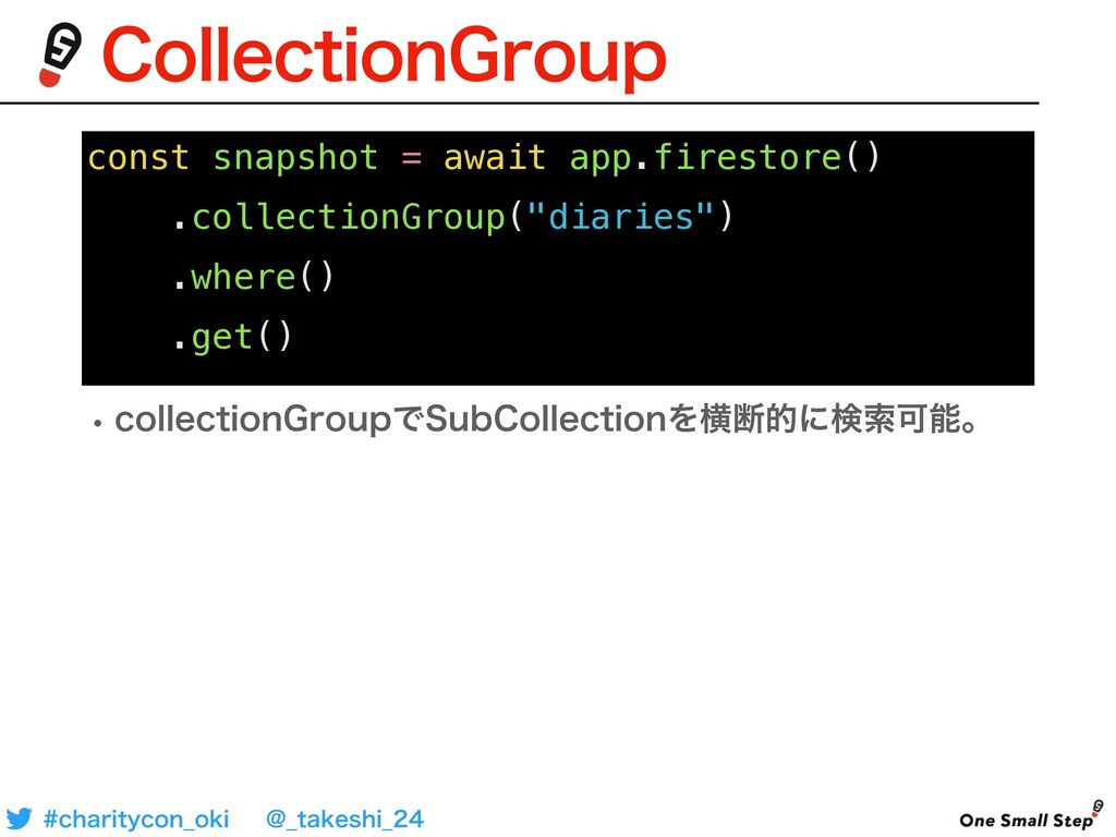 const snapshot = await app.firestore() .collect...