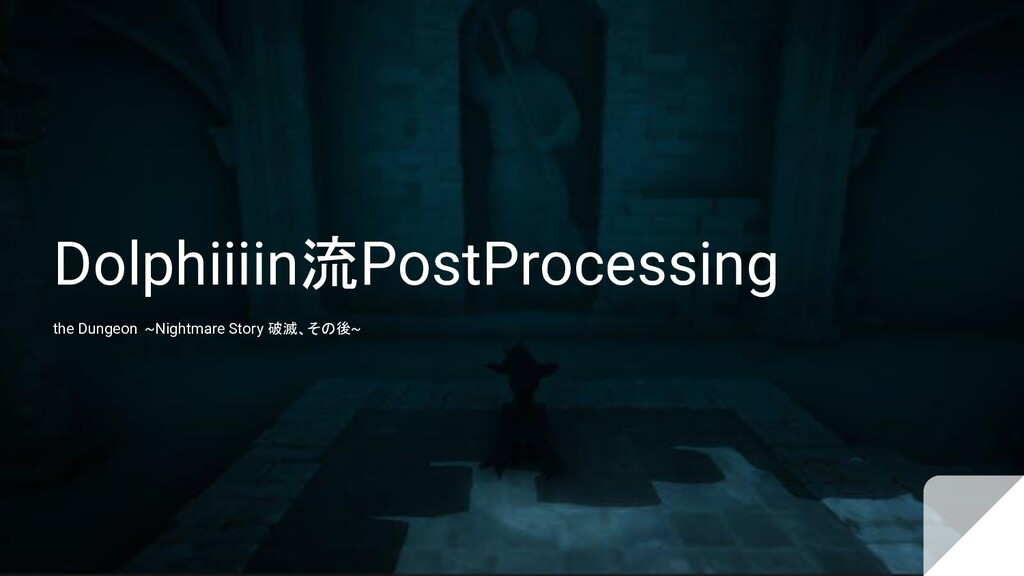 Dolphiiiin流PostProcessing the Dungeon ~Nightmar...