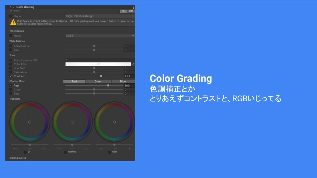Color Grading 色調補正とか とりあえずコントラストと、RGBいじってる