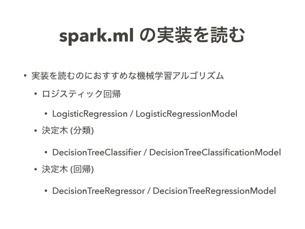 spark.ml ͷ࣮ΛಡΉ • ࣮ΛಡΉͷʹ͓͢͢ΊͳػցֶशΞϧΰϦζϜ • ϩδες...