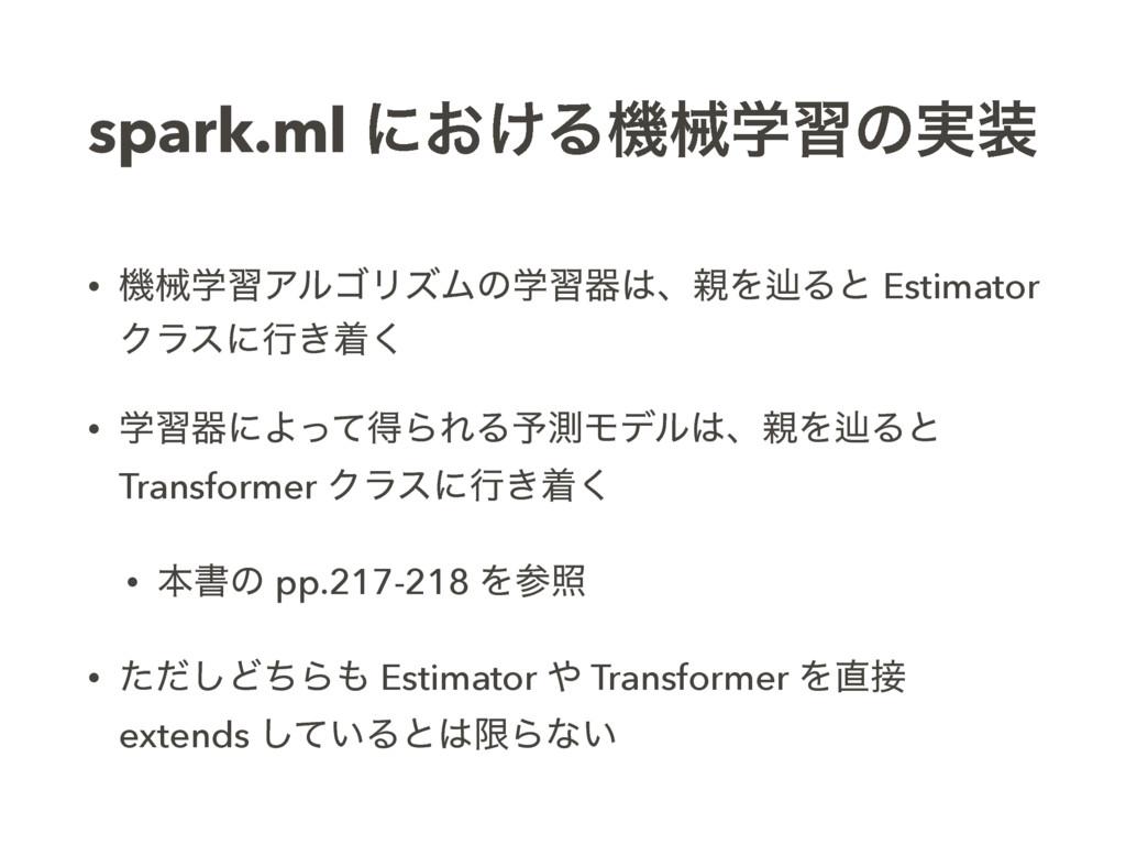 spark.ml ʹ͓͚Δػցֶशͷ࣮ • ػցֶशΞϧΰϦζϜͷֶशثɺΛḷΔͱ Es...