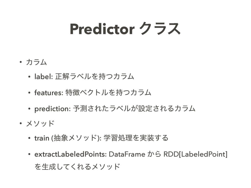 Predictor Ϋϥε • ΧϥϜ • label: ਖ਼ղϥϕϧΛͭΧϥϜ • feat...