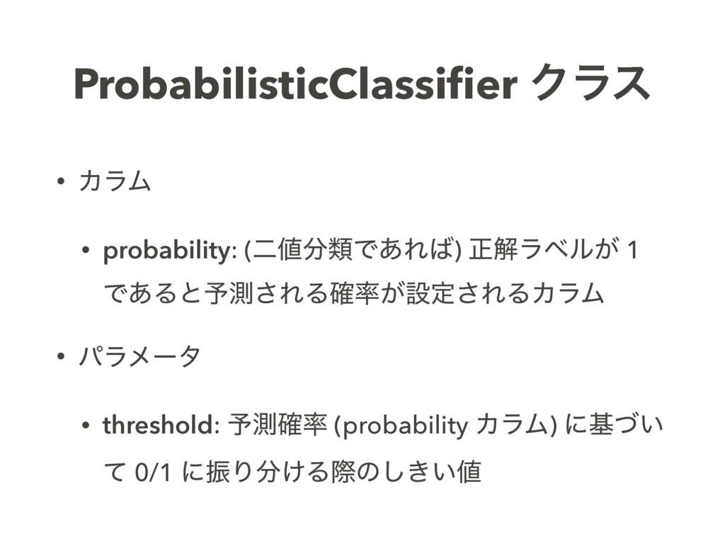 ProbabilisticClassifier Ϋϥε • ΧϥϜ • probability:...