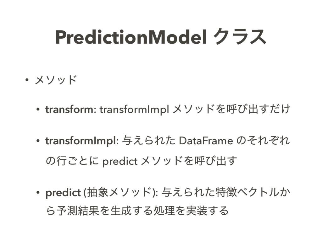 PredictionModel Ϋϥε • ϝιου • transform: transfo...