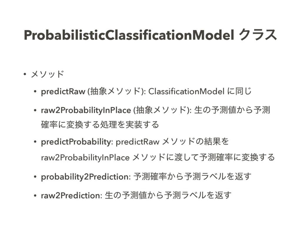 ProbabilisticClassificationModel Ϋϥε • ϝιου • pr...