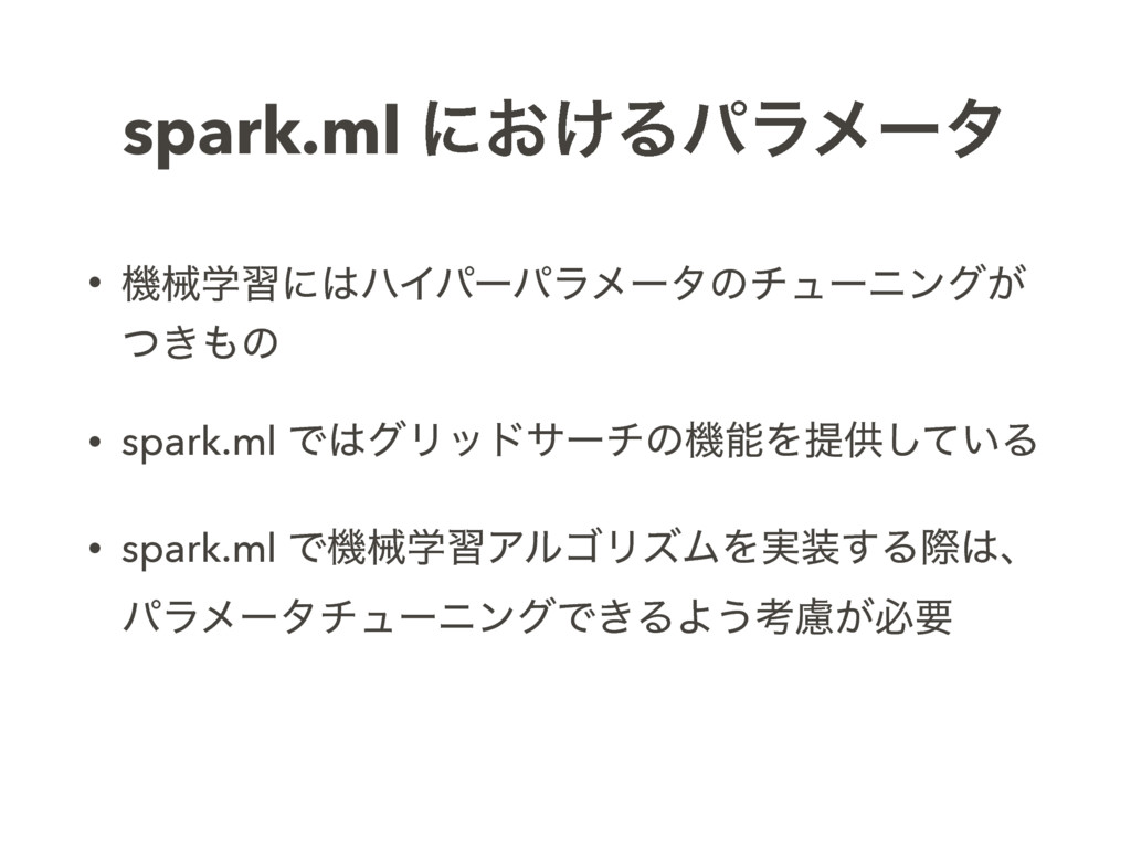 spark.ml ʹ͓͚Δύϥϝʔλ • ػցֶशʹϋΠύʔύϥϝʔλͷνϡʔχϯά͕ ͖ͭ...