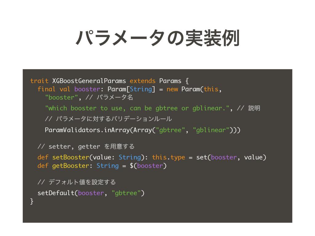 ύϥϝʔλͷ࣮ྫ trait XGBoostGeneralParams extends Pa...