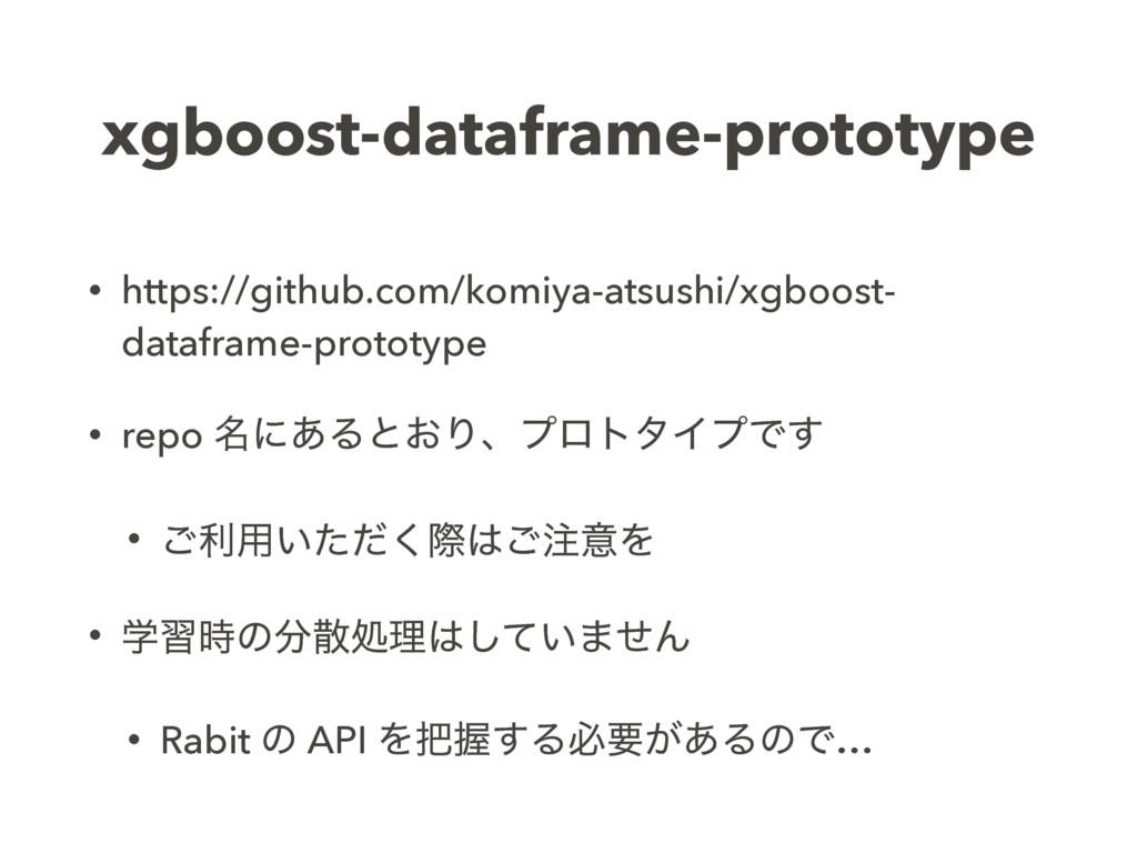 xgboost-dataframe-prototype • https://github.co...