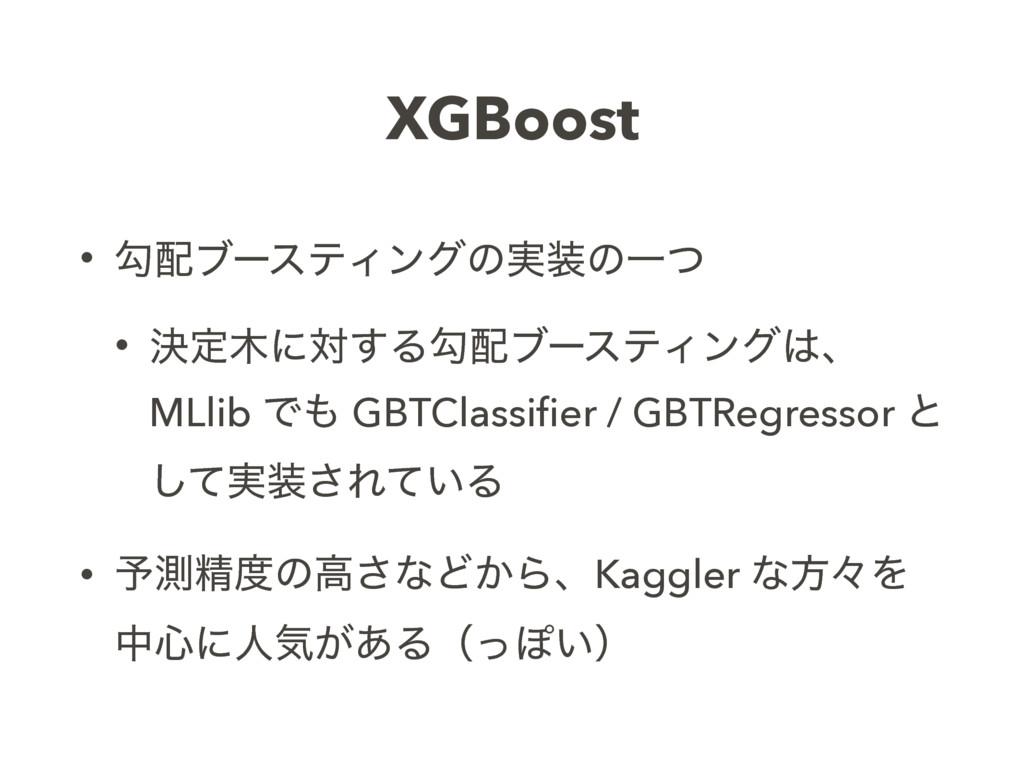 XGBoost • ޯϒʔεςΟϯάͷ࣮ͷҰͭ • ܾఆʹର͢ΔޯϒʔεςΟϯάɺ ...