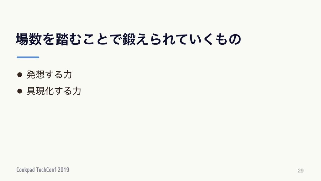 Λ౿Ή͜ͱͰ͑ΒΕ͍ͯ͘ͷ 29 • ൃ͢Δྗ • ۩ݱԽ͢Δྗ