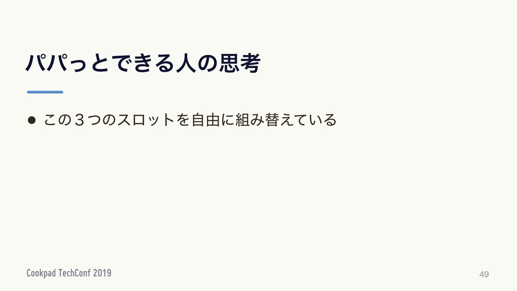 ύύͬͱͰ͖Δਓͷࢥߟ 49 • ͜ͷ̏ͭͷεϩοτΛࣗ༝ʹΈସ͍͑ͯΔ