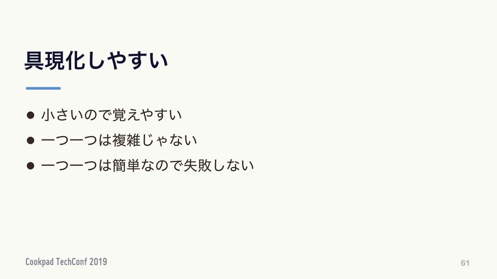 ۩ݱԽ͍͢͠ 61 • খ͍͞ͷͰ͍֮͑͢ • ҰͭҰͭෳ͡Όͳ͍ • ҰͭҰͭ؆୯...