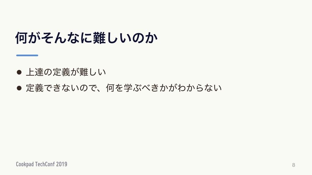 Կ͕ͦΜͳʹ͍͠ͷ͔ 8 • ্ୡͷఆ͕͍ٛ͠ • ఆٛͰ͖ͳ͍ͷͰɺԿΛֶͿ͖͔͕Θ͔...