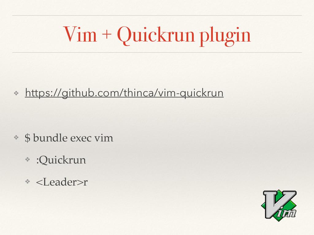 Vim + Quickrun plugin ❖ https://github.com/thin...