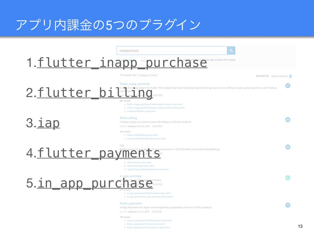 13 ΞϓϦ಺՝ۚͷ5ͭͷϓϥάΠϯ 1.flutter_inapp_purchase 2.f...