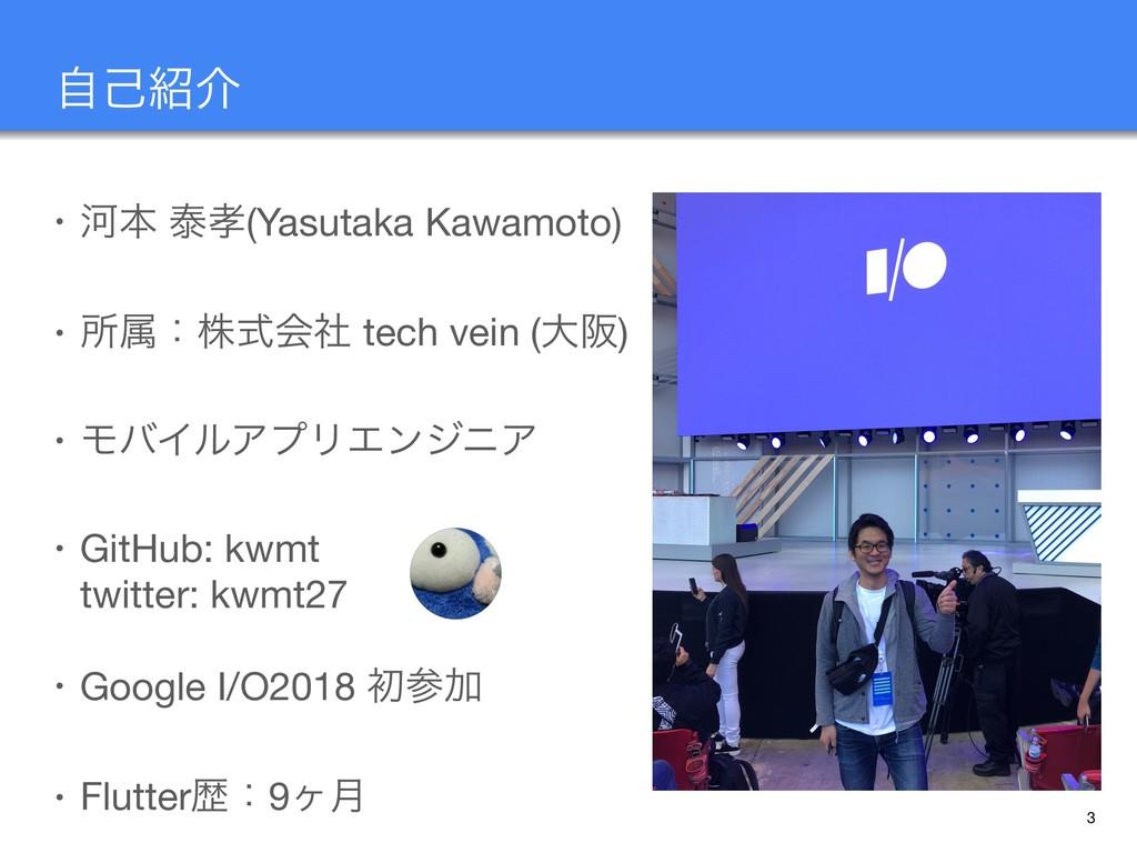 • Տຊ ହ(Yasutaka Kawamoto)  • ॴଐɿגࣜձࣾ tech vein...