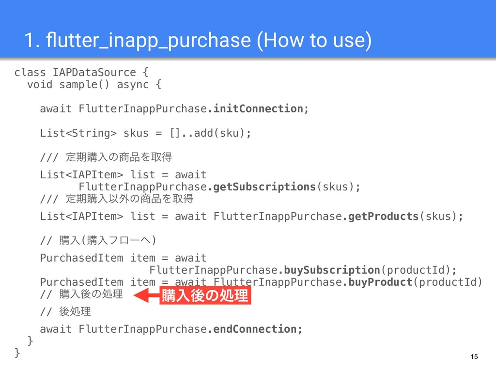 15 1. flutter_inapp_purchase (How to use) class ...