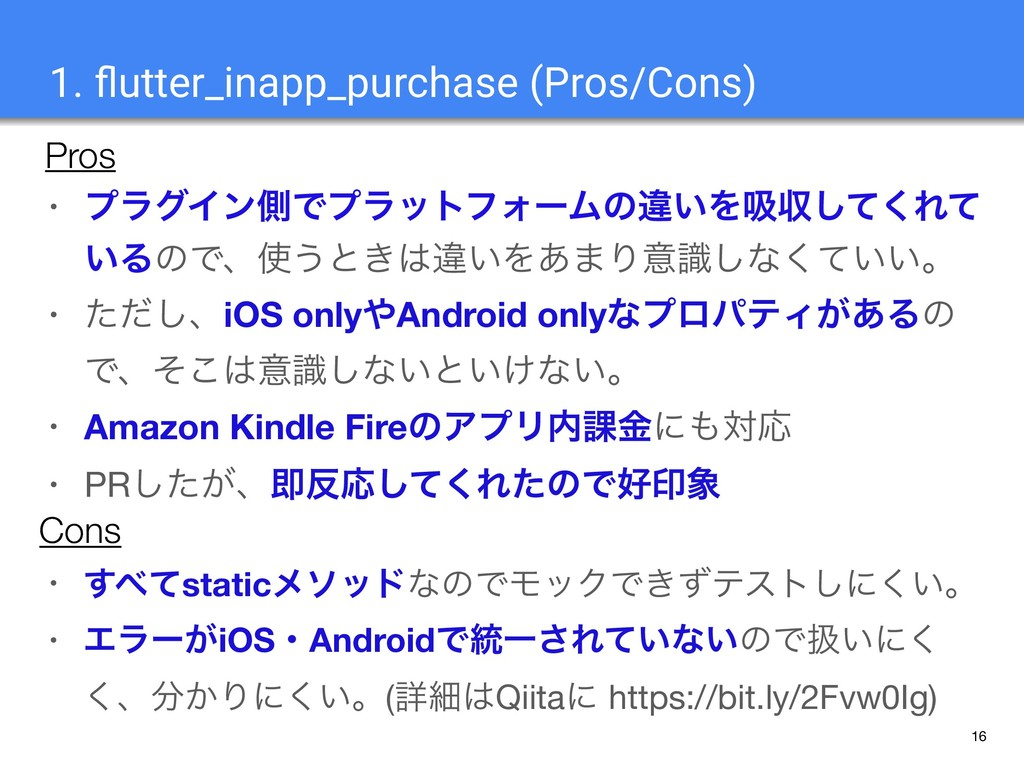 16 1. flutter_inapp_purchase (Pros/Cons) • ϓϥάΠϯ...