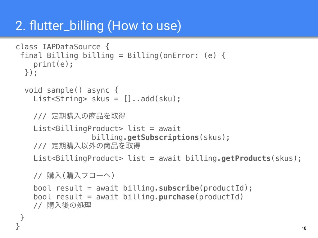 18 2. flutter_billing (How to use) class IAPData...