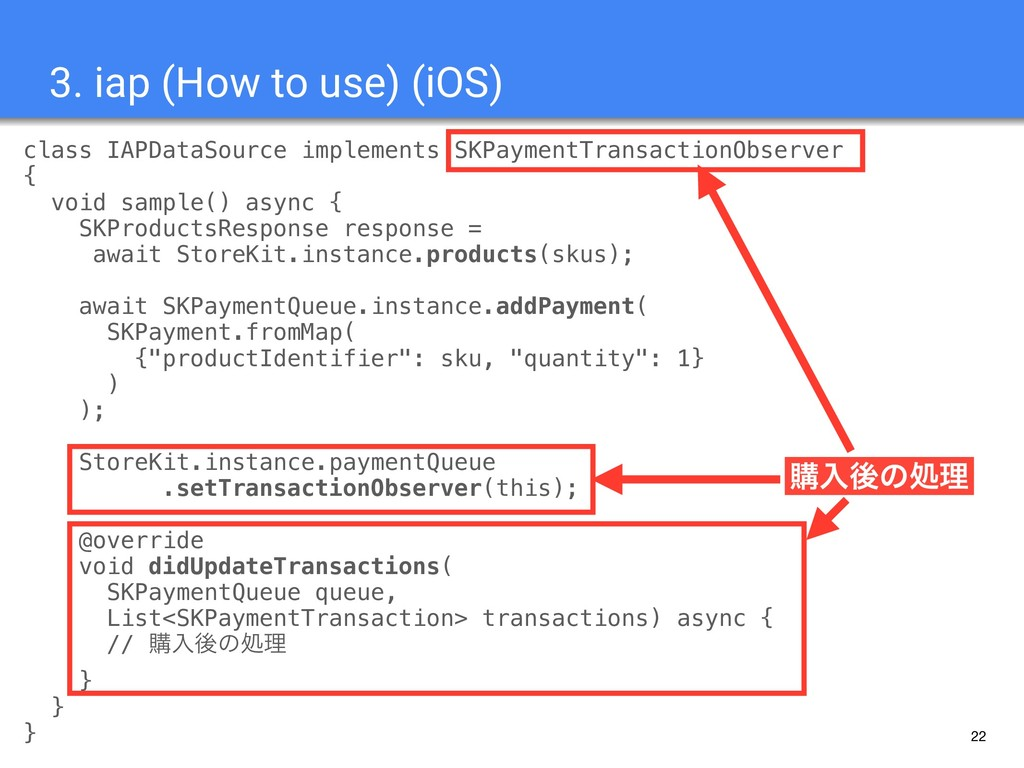 22 3. iap (How to use) (iOS) class IAPDataSourc...
