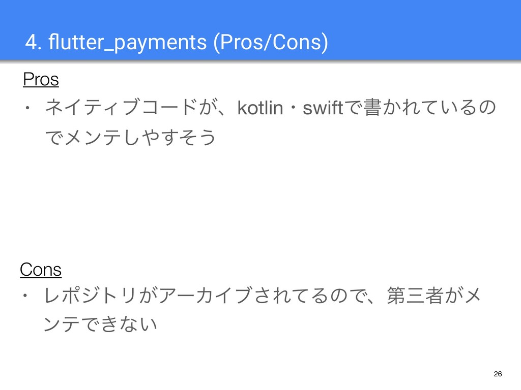 26 4. flutter_payments (Pros/Cons) • ωΠςΟϒίʔυ͕ɺk...
