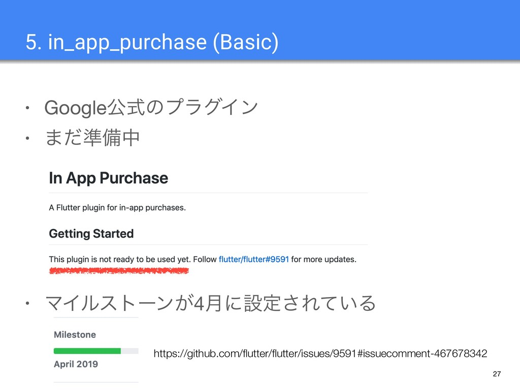 27 5. in_app_purchase (Basic) • GoogleެࣜͷϓϥάΠϯ ...