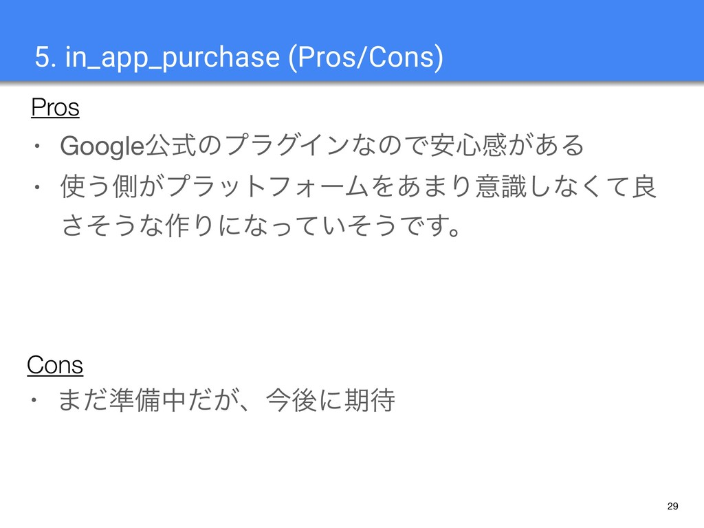 29 5. in_app_purchase (Pros/Cons) • Googleެࣜͷϓϥ...