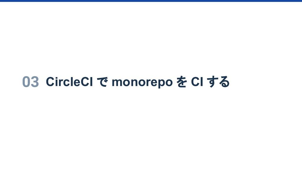 03 CircleCI で monorepo を CI する