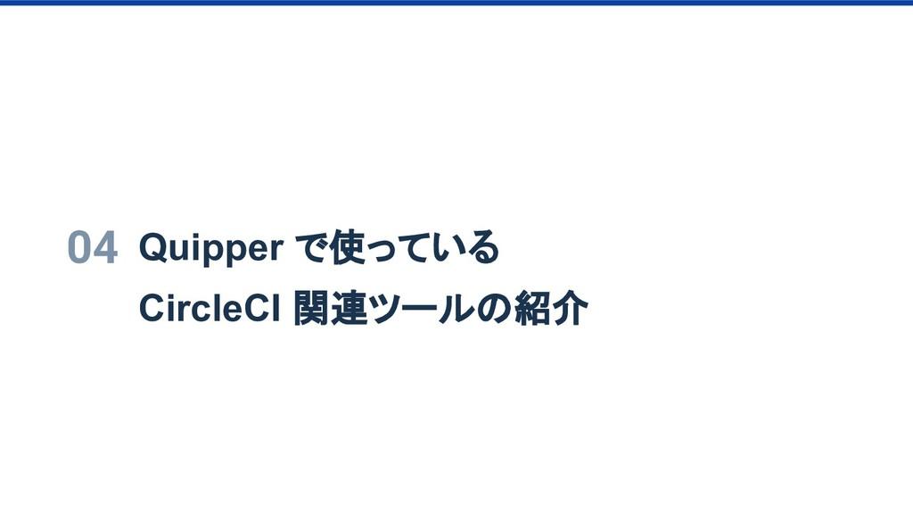 04 Quipper で使っている CircleCI 関連ツールの紹介