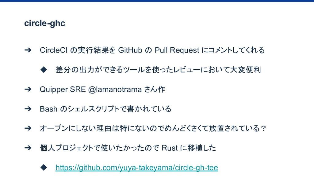 circle-ghc ➔ CircleCI の実行結果を GitHub の Pull Requ...