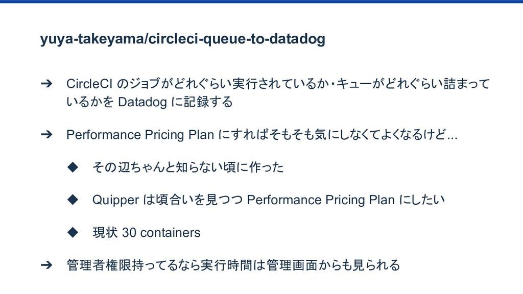 yuya-takeyama/circleci-queue-to-datadog ➔ Circl...