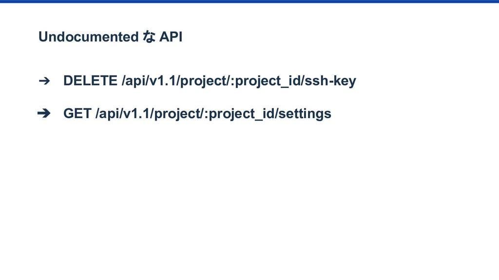 Undocumented な API ➔ DELETE /api/v1.1/project/:...