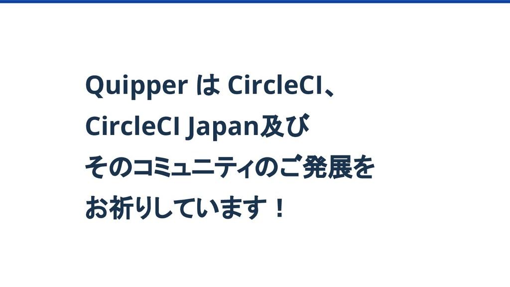 Quipper は CircleCI、 CircleCI Japan及び そのコミュニティのご...